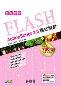 輕鬆學會Flash ActionScript 3.0程式設計 /