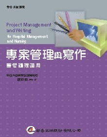 專案管理與寫作 =  Project management and writingfor hospital management and nursing : 醫管護理適用 /