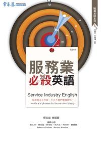 服務業必殺英語