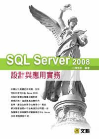 SQL Server 2008設計與應用實務(附光碟)