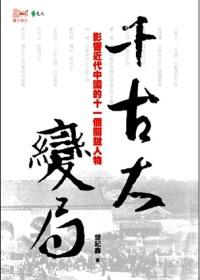 千古大變局 :  影響近代中國的十一個關鍵人物 /