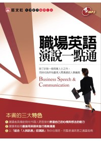 職場英語演說一點通 =  Business speech & communication /