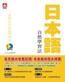 日本語自然學習法 =  自然な日本語習法 /