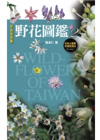 野花圖鑑.  Wildflowers of Taiwan /