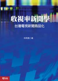 收視率新聞學:臺灣電視新聞商品化