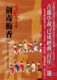 劍毒梅香:附新出土的《神君別傳》