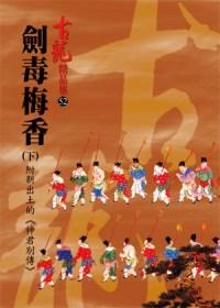 劍毒梅香(下)附新出土的《神君別傳》【精品集】