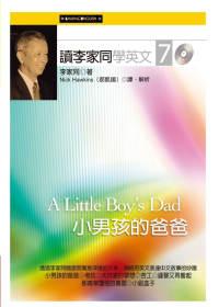 讀李家同學英文,小男孩的爸爸