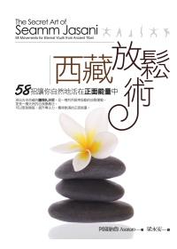 西藏放鬆術:58招讓你自然地活在正面能量中