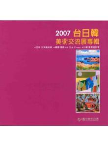 2007台日韓美術交流展專輯 /