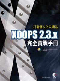 打造個人化の網站:XOOPS 2.3.X完全實戰手冊