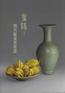 碧綠:明代龍泉窯青瓷