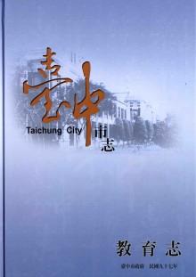 臺中市志.  Taichung City /