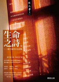 生命之詩:林亨泰中日文詩集