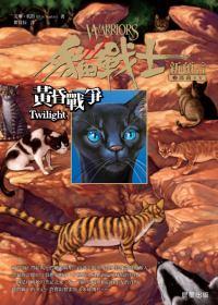 貓戰士二部曲新預言之五-黃昏戰爭