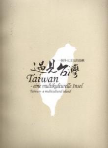 遇見台灣 :  一個多元文化的島嶼 /