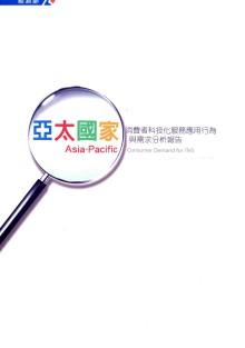 亞太國家消費者科技化服務應用行為與需求分析報告 =  Asia-Pacific consumer demand for ITeS /