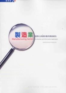 製造業服務化與資訊應用調查報告 /