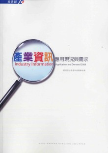產業資訊應用現況與需求.  Industry information application and demand 2008 /