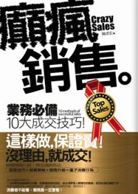 癲瘋銷售:業務必備10大成交技巧!
