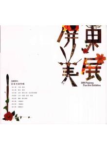 2009年屏東美展特輯 =  Pingtung Fine Arts Exhibition /