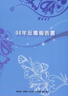 98年反毒報告書 /