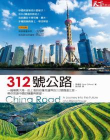 312號公路 :  一趟橫貫大陸、由上海到哈薩克邊界的312號國道之旅,帶你見證中國的隱憂與展望 /