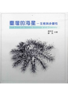 臺灣的海星:生態與多樣性
