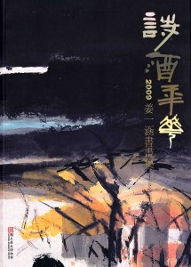 詩酒年華 =  The age of writing poems and indulging in wine : 姜一涵書畫集 : calligraphy and painting by I-han Chiang /