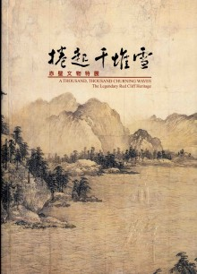 捲起千堆雪 =  A thousand, thousand sparkling waves : 赤壁文物特展 : the Legendary Red Cliff Heritage /