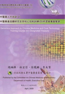 中醫藥基因體研究及其核心技術訓練,  Genomics approach to Chinese medicine and coretechnology training course /