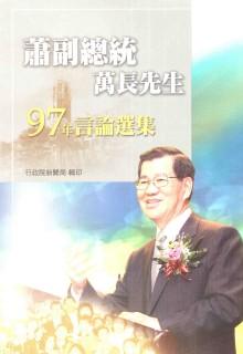 蕭副總統萬長先生言論選集