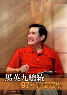 馬英九總統言論選集