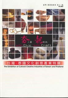 夯工藝.靚時尚 =  Bon chic. bon craft : 台灣.泰國文化創意產業特展 : the exhibition of cultural creative industries of Taiwan and Thailand /