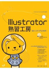 Illustrator熟習工房 /