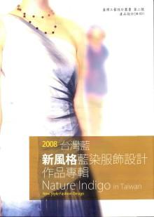 2008台灣藍 =  Nature indigo inTaiwan : 新風格藍染服飾設計作品專輯 : new style fashion design /