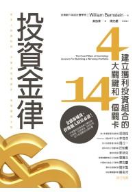 投資金律 :  建立獲利投資組合的4大關鍵和14個關卡 /