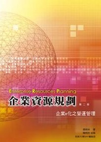 企業資源規劃 =  Enterprise resourcesplanning : 企業e化之營運管理 /