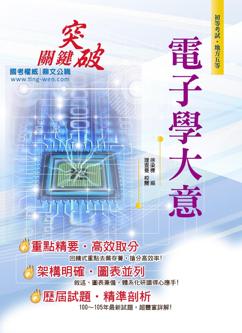 106年初等五等~電子學大意~ 精編重點整理,歷屆試題詳解  3版
