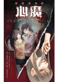 詭祕劇院06 心魔 (完)