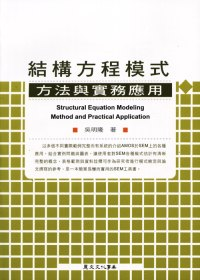 結構方程模式 =  Structural equation modeling : 方法與實務運用 : method and practical application /