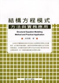 結構方程模式—方...