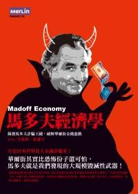 馬多夫經濟學:揭發馬多夫詐騙王國,破解華爾街金錢遊戲