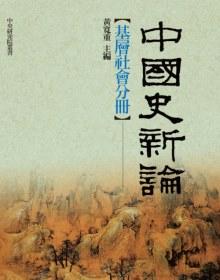 中國史新論,基層社會分冊