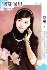 【限】【拜金女王之三】總裁保母...