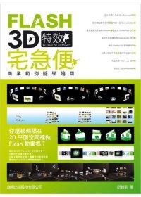 Flash 3D 特效宅急便 : 商業範例隨學隨用