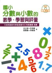 國小分數與小數的教學.學習與評量