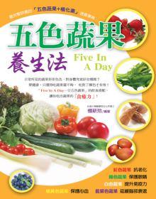 五色蔬果養生法