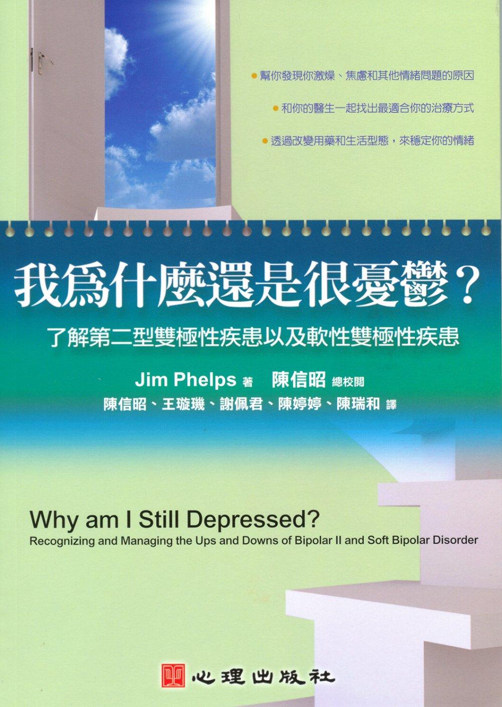 我為什麼還是很憂鬱? :  了解第二型雙極性疾患以及軟性雙極性疾患 /