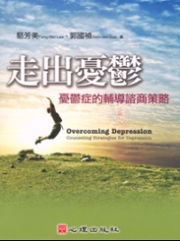 走出憂鬱 =  Overcoming depression : 憂鬱症的輔導諮商策略 : counseling strategies for depression /